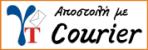 Αποστολη με Courier - Αντικαταβολή
