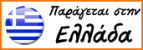 Ελληνικο Προιον