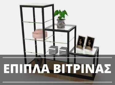 Εξοπλισμος   Επιπλα Καταστηματων - ShopKit.gr 7bdcfd635a9