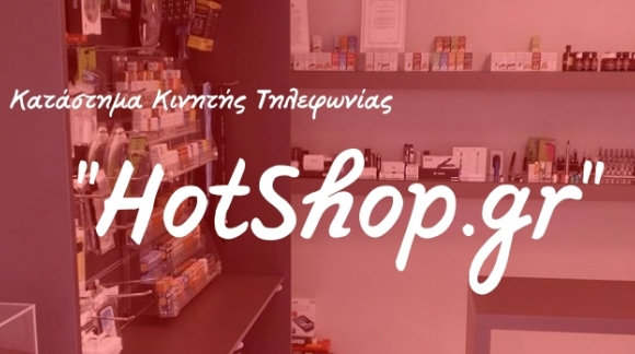 """Κατασκευή Επίπλωσης για Κατάστημα Κινητής Τηλεφωνίας """"HotShop.gr"""""""