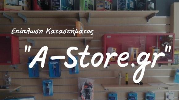 Κατασκευή Επίπλωσης για το Κατάστημα A-Store.gr