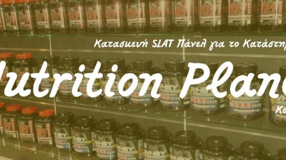 Πάνελ Τοίχου για το Κατάστημα Nutrition Planet στην Κομοτηνή